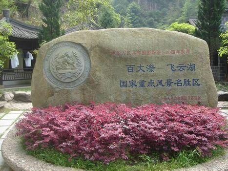文成珊溪飞云湖图片7