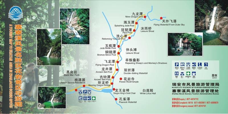 瑞安花岩国家森林公园景点介绍